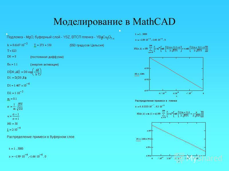 Моделирование в MathCAD