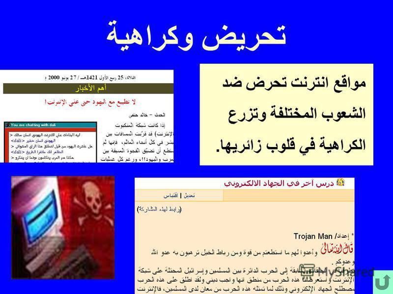 تحريض وكراهية مواقع انترنت تحرض ضد الشعوب المختلفة وتزرع الكراهية في قلوب زائريها.