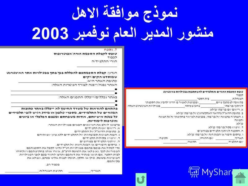 نموذج موافقة الاهل منشور المدير العام نوفمبر 2003