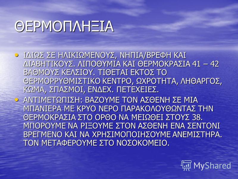 ΘΕΡΜΟΠΛΗΞΙΑ ΙΔΙΩΣ ΣΕ ΗΛΙΚΙΩΜΕΝΟΥΣ, ΝΗΠΙΑ/ΒΡΕΦΗ ΚΑΙ ΔΙΑΒΗΤΙΚΟΥΣ. ΛΙΠΟΘΥΜΙΑ ΚΑΙ ΘΕΡΜΟΚΡΑΣΙΑ 41 – 42 ΒΑΘΜΟΥΣ ΚΕΛΣΙΟΥ. ΤΙΘΕΤΑΙ ΕΚΤΟΣ ΤΟ ΘΕΡΜΟΡΡΥΘΜΙΣΤΙΚΟ ΚΕΝΤΡΟ, ΩΧΡΟΤΗΤΑ, ΛΗΘΑΡΓΟΣ, ΚΩΜΑ, ΣΠΑΣΜΟΙ, ΕΝΔΕΧ. ΠΕΤΕΧΕΙΕΣ. ΙΔΙΩΣ ΣΕ ΗΛΙΚΙΩΜΕΝΟΥΣ, ΝΗΠΙΑ/ΒΡΕΦΗ ΚΑΙ Δ