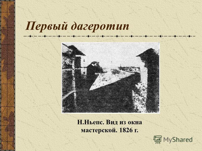 Первый дагеротип Н.Ньепс. Вид из окна мастерской. 1826 г.