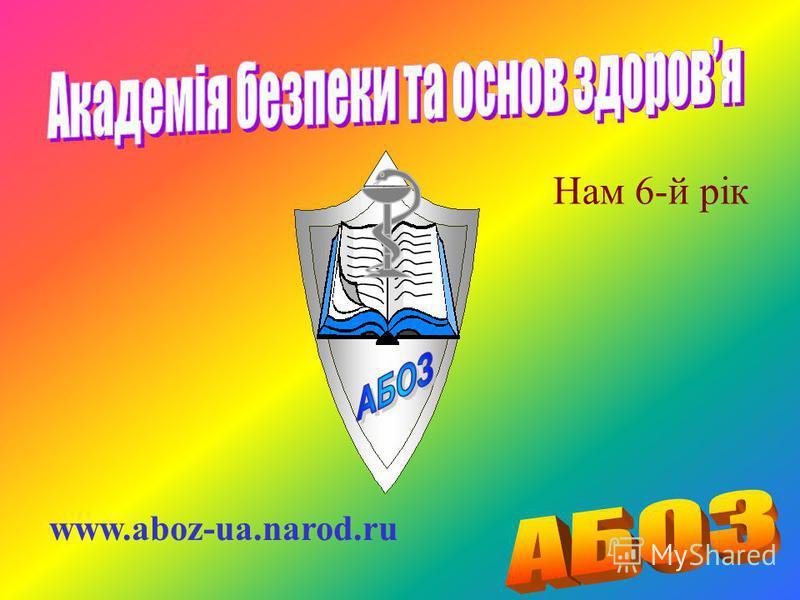 www.aboz-ua.narod.ru Нам 6-й рік
