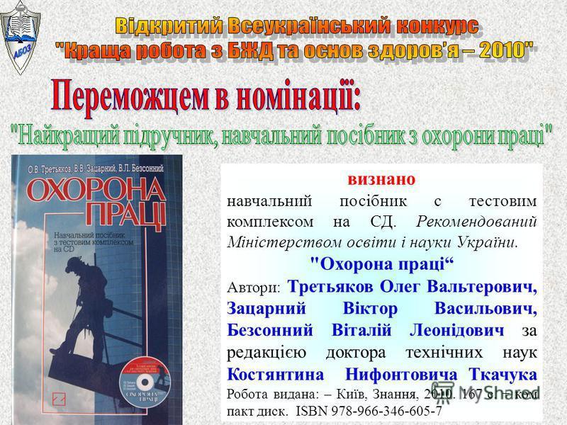 визнано навчальний посібник с тестовим комплексом на СД. Рекомендований Міністерством освіти і науки України.