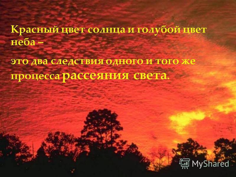 Красный цвет солнца и голубой цвет неба – это два следствия одного и того же процесса рассеяния света.