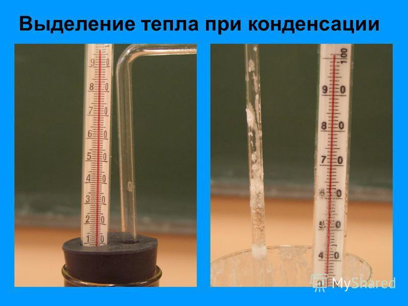 Выделение тепла при конденсации