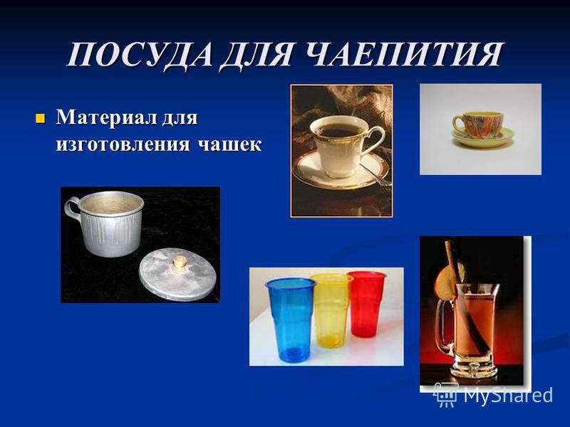 ПОСУДА ДЛЯ ЧАЕПИТИЯ Материал для изготовления чашек Материал для изготовления чашек