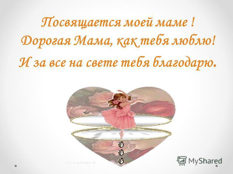 «Самое прекрасное слово на Земле – мама. Это первое слово, которое произносит человек, и звучит оно на всех языках одинаково нежно. У мамы самые добрые и ласковые руки, они все умеют. У мамы самое верное и чуткое сердце – в нем никогда не гаснет любо