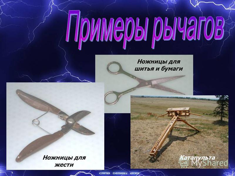 Ножницы для жести Ножницы для шитья и бумаги Катапульта