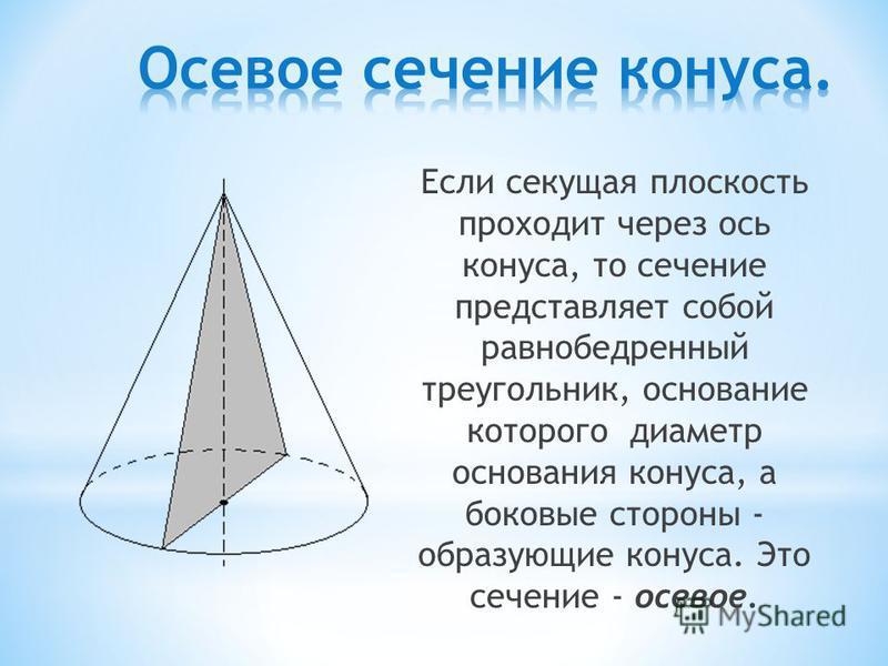 Если секущая плоскость проходит через ось конуса, то сечение представляет собой равнобедренный треугольник, основание которого диаметр основания конуса, а боковые стороны - образующие конуса. Это сечение - осевое.