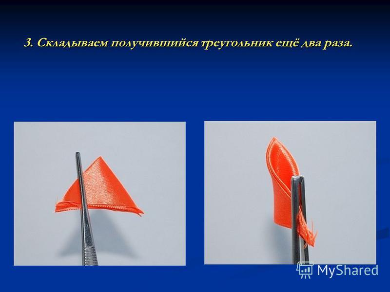 3. Складываем получившийся треугольник ещё два раза.