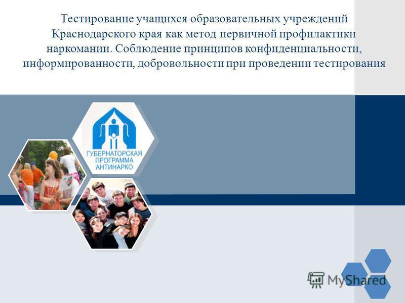 Тестирование учащихся образовательных учреждений Краснодарского края как метод первичной профилактики наркомании. Соблюдение принципов конфиденциальности, информированности, добровольности при проведении тестирования
