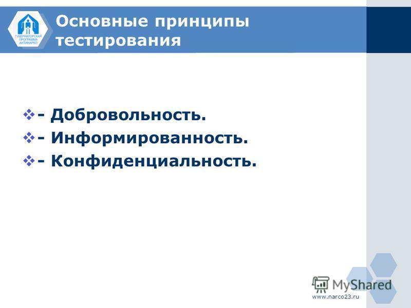 www.narco23. ru Основные принципы тестирования - Добровольность. - Информированность. - Конфиденциальность.