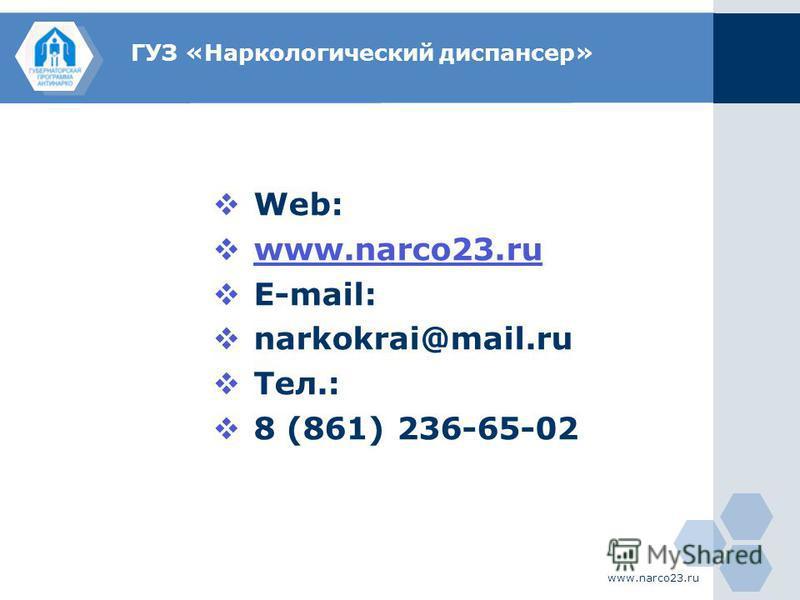 www.narco23. ru Web: www.narco23. ru E-mail: narkokrai@mail.ru Тел.: 8 (861) 236-65-02 ГУЗ «Наркологический диспансер»