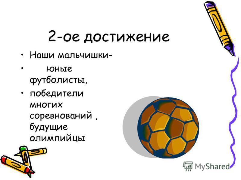 2-ое достижение Наши мальчишки- юные футболисты, победители многих соревнований, будущие олимпийцы