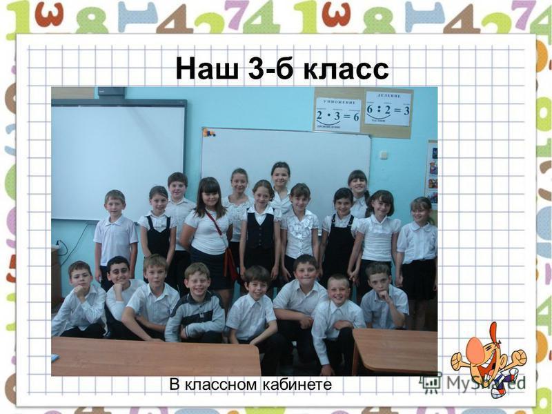 Наш 3-б класс В классном кабинете