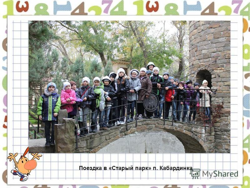 Поездка в «Старый парк» п. Кабардинка