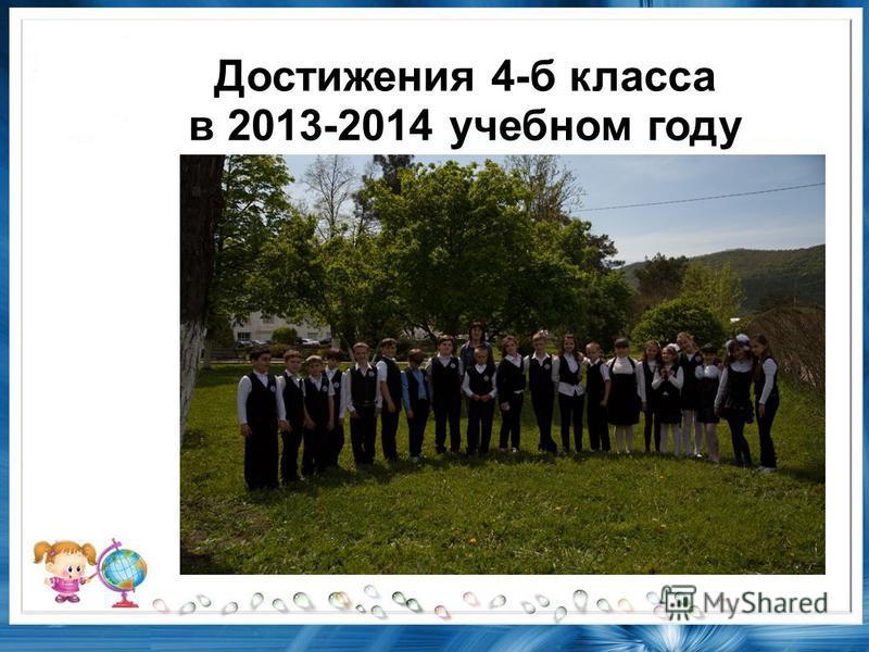 Достижения 4-б класса в 2013-2014 учебном году