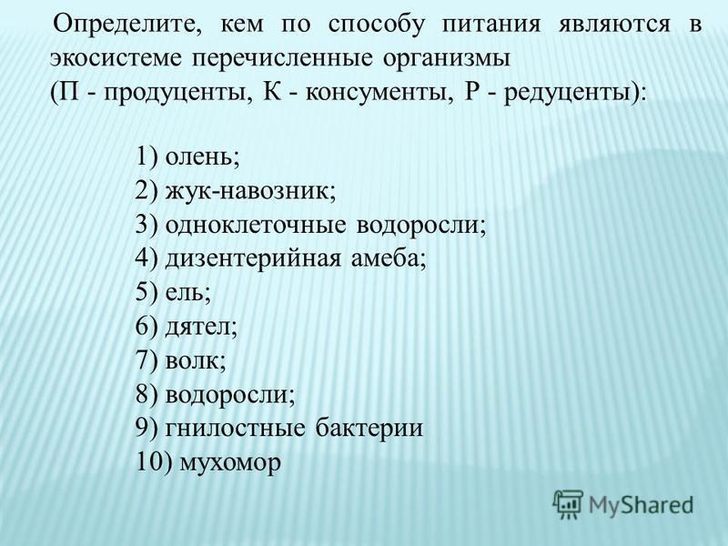 Ответы: 1- в, 2 - е, 3 - б, 4 - д, 5 - г, д.