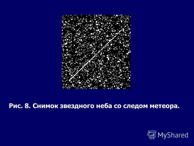Рис. 8. Снимок звездного неба со следом метеора.