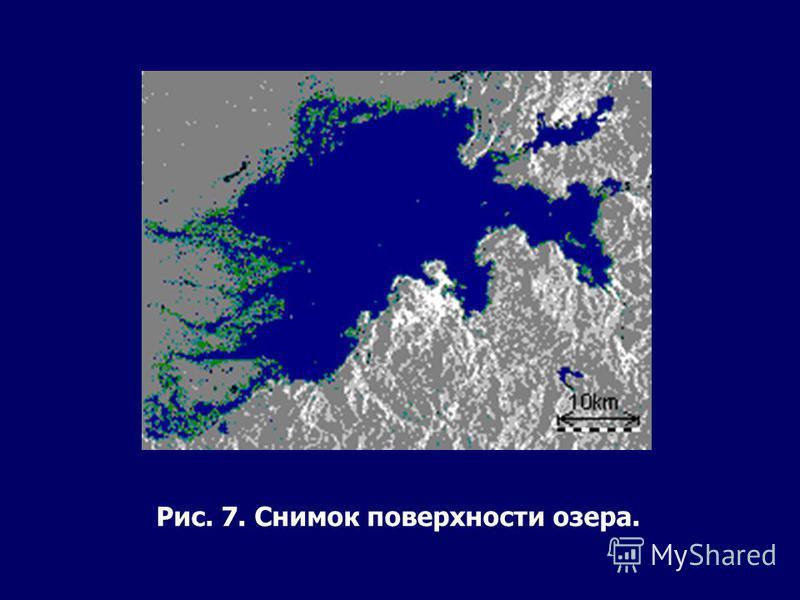 Рис. 7. Снимок поверхности озера.