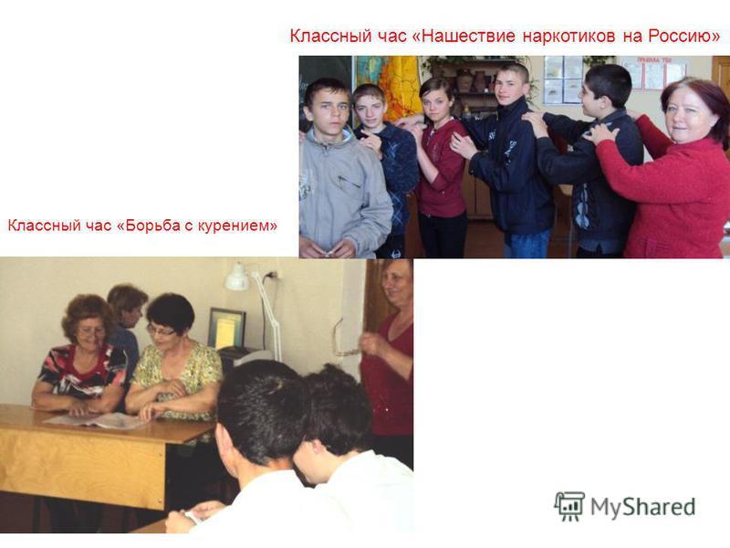 Классный час «Нашествие наркотиков на Россию» Классный час «Борьба с курением»