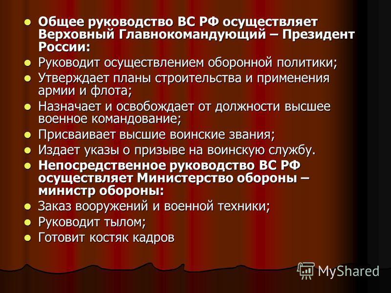 Общее руководство ВС РФ осуществляет Верховный Главнокомандующий – Президент России: Общее руководство ВС РФ осуществляет Верховный Главнокомандующий – Президент России: Руководит осуществлением оборонной политики; Руководит осуществлением оборонной