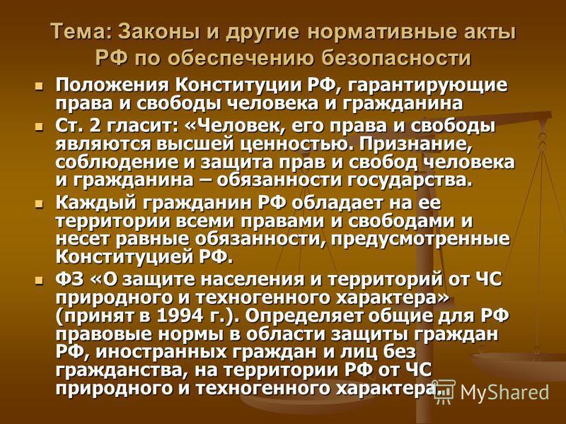 Тема: Законы и другие нормативные акты РФ по обеспечению безопасности Положения Конституции РФ, гарантирующие права и свободы человека и гражданина Положения Конституции РФ, гарантирующие права и свободы человека и гражданина Ст. 2 гласит: «Человек,