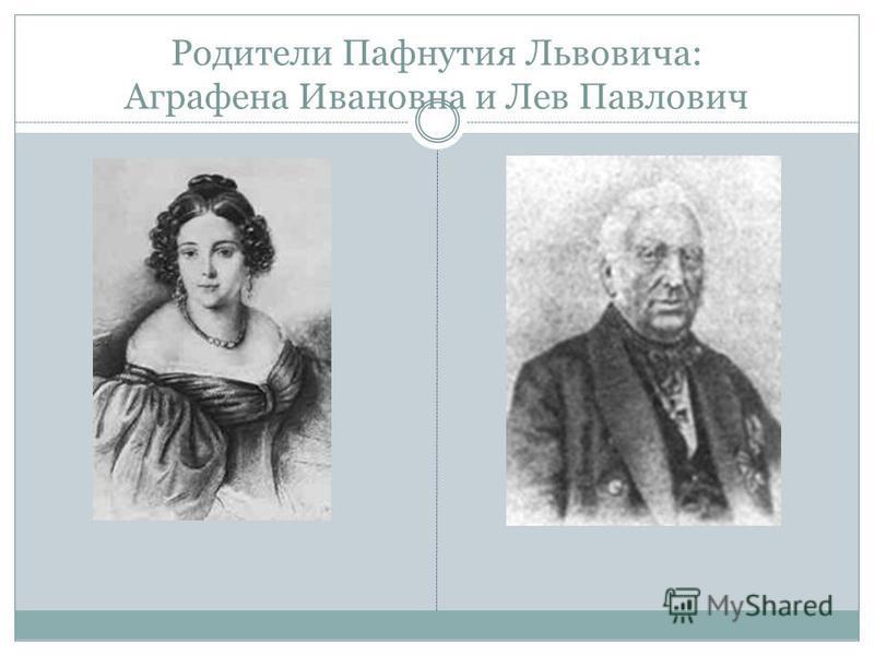 Родители Пафнутия Львовича: Аграфена Ивановна и Лев Павлович