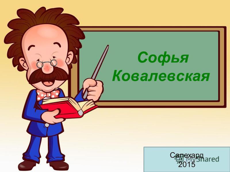 Софья Ковалевская Салехард 2015