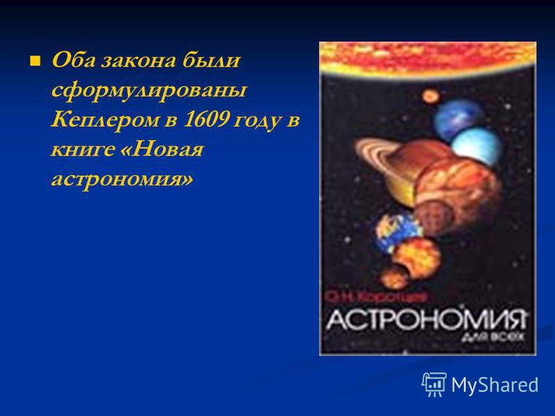 Оба закона были сформулированы Кеплером в 1609 году в книге «Новая астрономия»