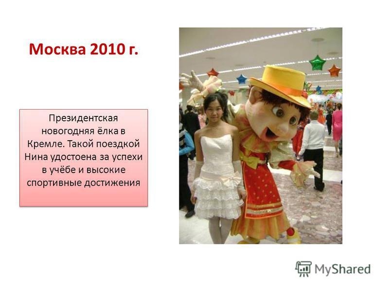 Москва 2010 г. Президентская новогодняя ёлка в Кремле. Такой поездкой Нина удостоена за успехи в учёбе и высокие спортивные достижения