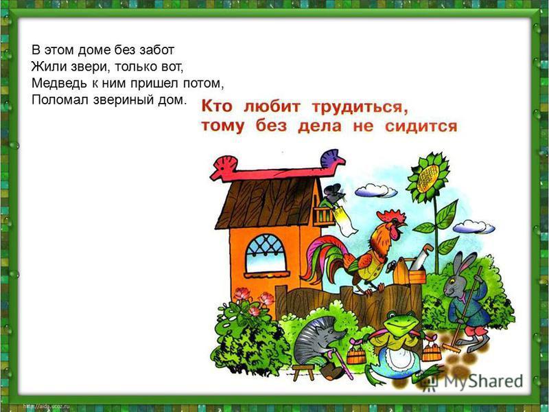 В этом доме без забот Жили звери, только вот, Медведь к ним пришел потом, Поломал звериный дом. (Теремок) В этом доме без забот Жили звери, только вот, Медведь к ним пришел потом, Поломал звериный дом.