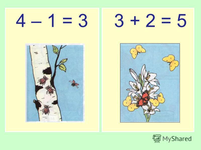 4 – 1 = 3 3 + 2 = 5