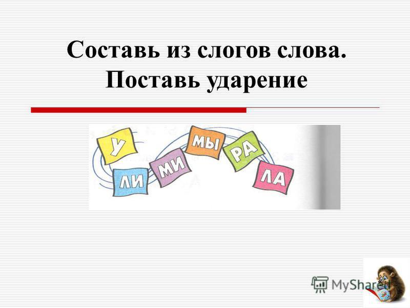Проверь себя - Радуга Машина Удочка