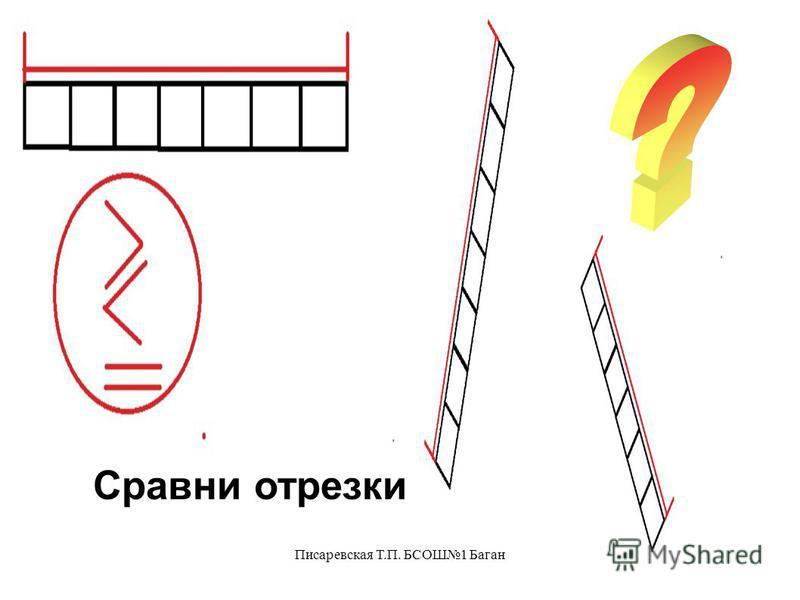 Писаревская Т.П. БСОШ1 Баган Сколько всего?