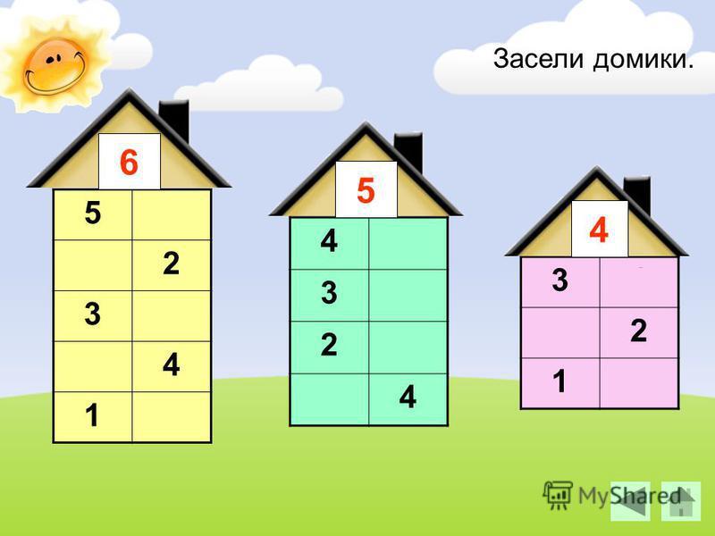 5+1= 5 + 1 = 6 4 + 2 = 6 3 + 3 = 6 2 + 4 = 6 1 + 5 = 6 6-это… 6 Проверь себя Число 6. Письмо цифры 6.Число... Письмо цифры...