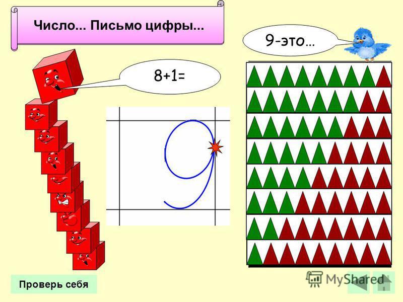 Вставь знаки « » или « = ». 7 + 1 = 8 6 + 2 > 5 5 + 2 < 8 8 - 1 > 6 8 - 4 = 4 6+1+1 = 8
