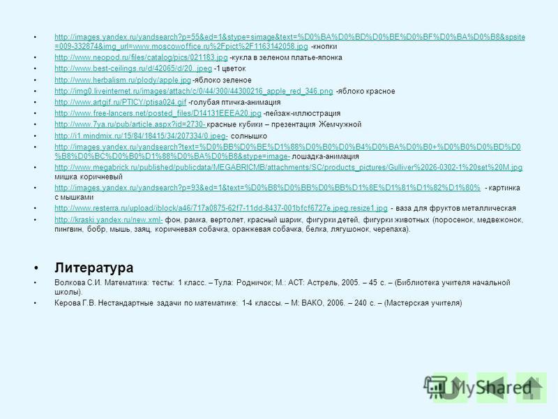 Ссылки http://images.yandex.ru/yandsearch?p=19&ed=1&text=%D0%BF%D1%80%D0%B5%D0%B4%D0%BC%D0%B5%D1%82%D1%8B%20 %D0%BA%D0%B0%D0%BD%D1%86%D0%B5%D0%BB%D1%8F%D1%80%D1%81%D0%BA%D0%B8%D0%B5&spsite=www.speed ysigns.com&img_url=www.speedysigns.com%2Fimages%2Fd