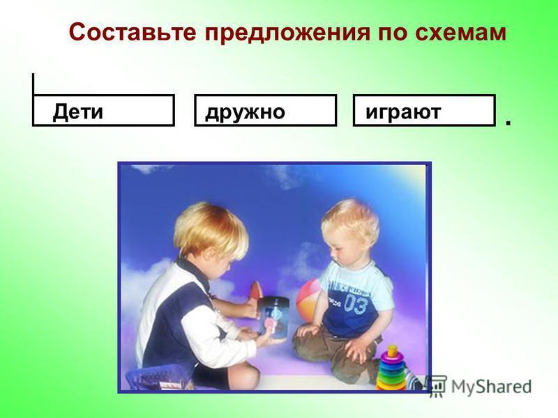 Составьте предложения по схемам. Дети играют дружно