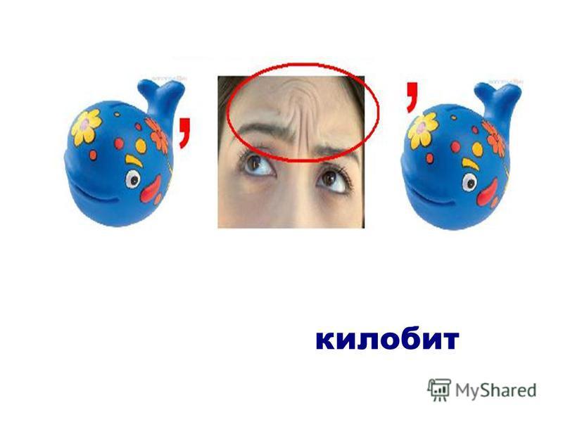 килобит