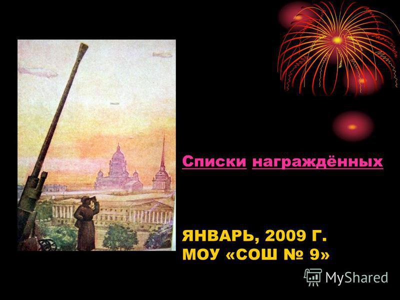 Списки Списки награждённых ЯНВАРЬ, 2009 Г. МОУ «СОШ 9»
