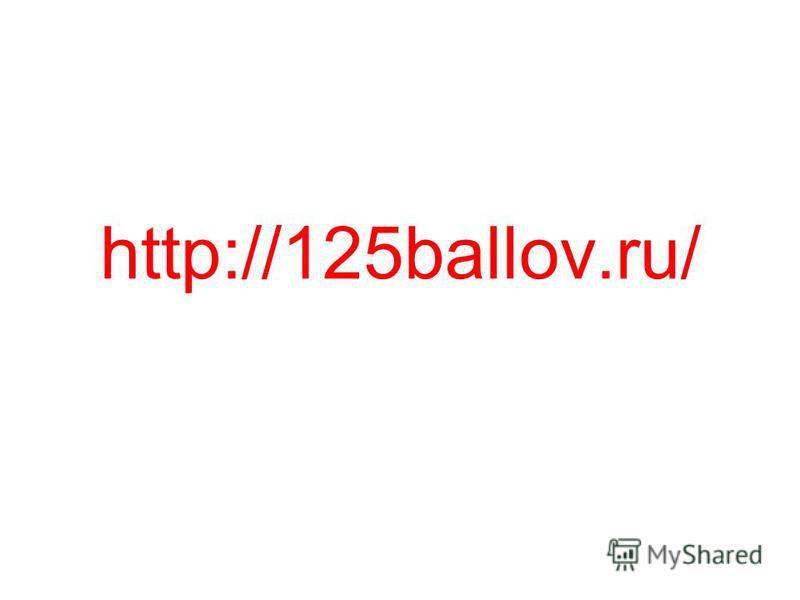 http://125ballov.ru/