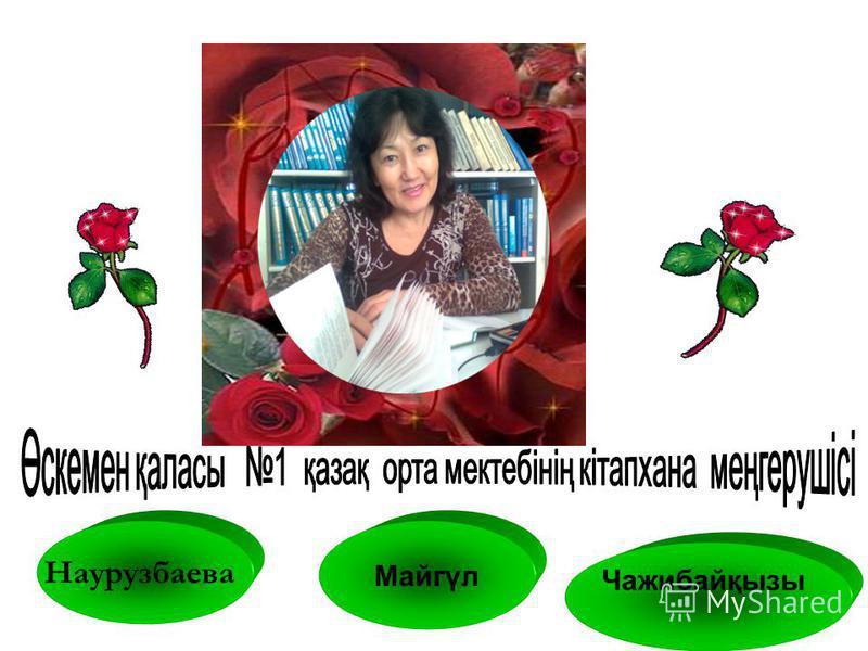 Наурузбаева Майгүл Чажибайқызы