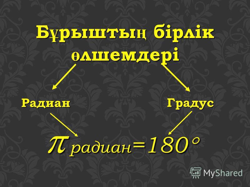 Б ұ рышты ң бірлік ө лшемдері Градус Радиан радиан=180