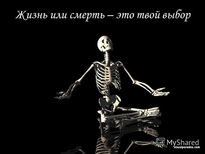 Жизнь или смерть – это твой выбор