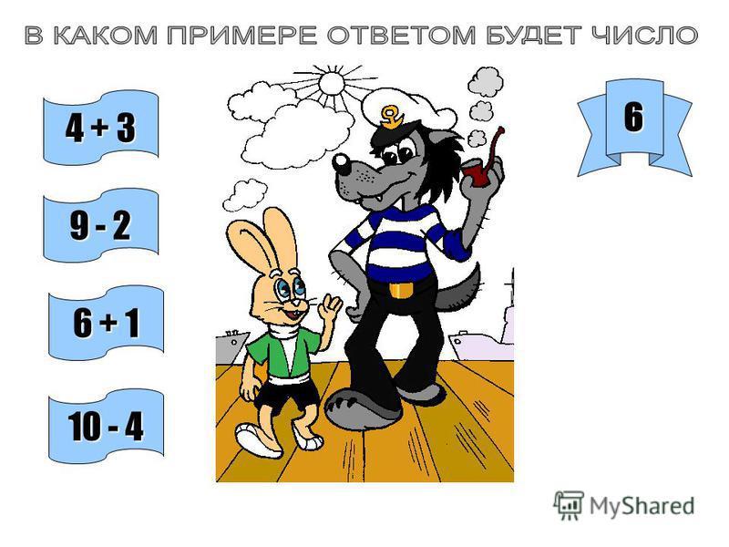 5 7 - 2 7 - 2 4 + 2 4 + 2 10 - 3 10 - 3 + 1 3 + 1
