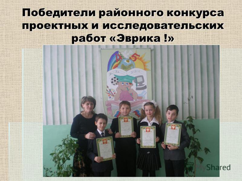 Победители районного конкурса проектных и исследовательских работ «Эврика !»