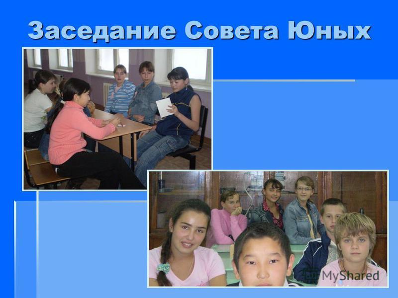Заседание Совета Юных