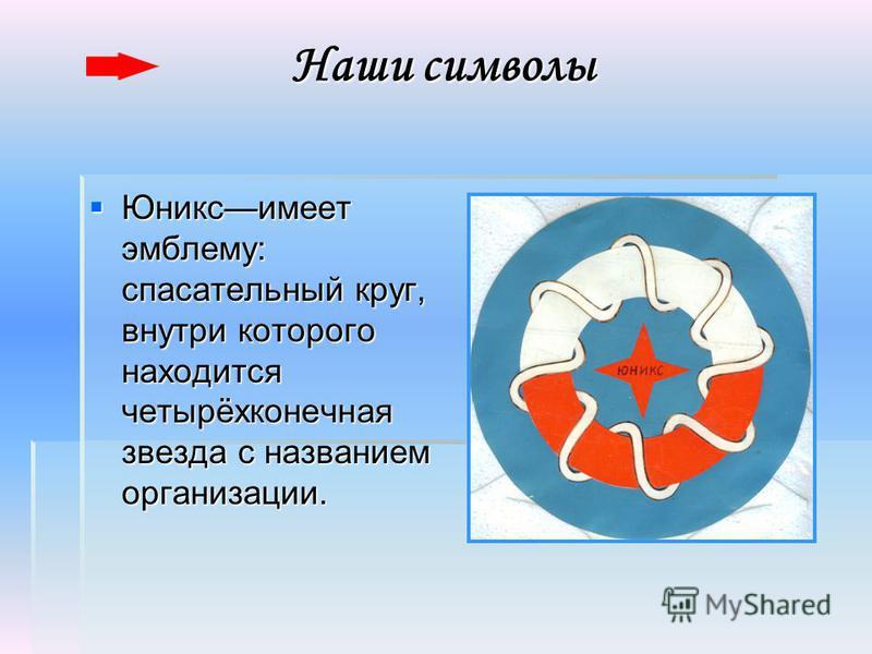 Наши символы Юниксимеет эмблему: спасательный круг, внутри которого находится четырёхконечная звезда с названием организации. Юниксимеет эмблему: спасательный круг, внутри которого находится четырёхконечная звезда с названием организации.