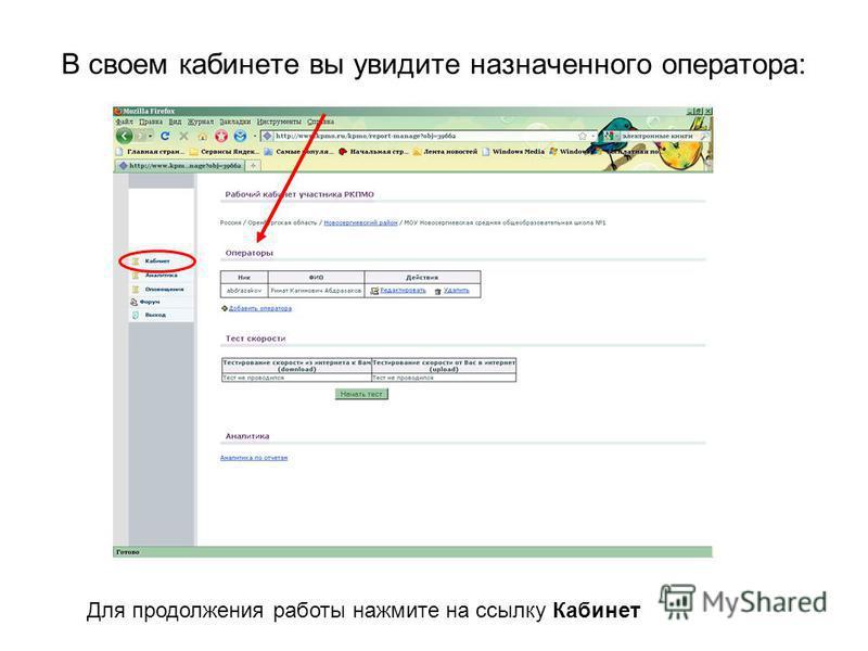 В своем кабинете вы увидите назначенного оператора: Для продолжения работы нажмите на ссылку Кабинет